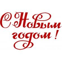 Поздравляем с праздниками!