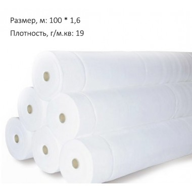 Агроволокно белое, 19г/м.кв, 100 метров, 1,6 ширина