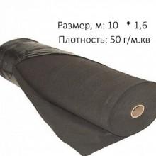 Агроволокно черное, 50г/м.кв, 10 метров, 1,6 ширина