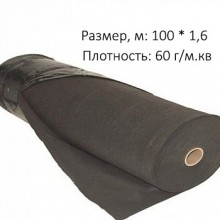 Агроволокно черное, 60г/м.кв, 100 метров, 1,6 ширина